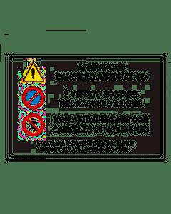 ORECA - CARTELLO ATTENZIONE CANCELLO AUTOMATICO IN PVC CM.30X20
